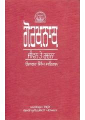 Gorakh Nath - Jeevan Te Rachna - Book By Dr Ujjagar Singh Sehgal
