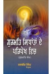 Gurmat Sidhantan De Parpekh Wich - Book By Jasbir Singh