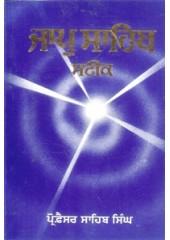 Jaap Sahib Steek - Book By Prof Sahib Singh