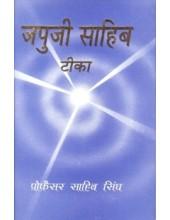 Japji Sahib Teeka (Hindi) - Book By Prof Sahib Singh