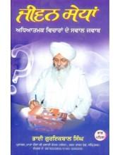 Jeevan Sedhaan - Adhiyaatmak Vichara De Sawal Jawab (Part 1) - Book By Bhai Guriqbal Singh
