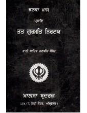 Jhatka Maas Prathaae Tat Gurmat Nirnai - Book By Bhai Sahib Randhir Singh