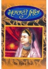 Maharani Jinda - Book By Giani Trilok Singh