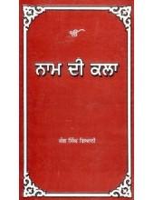 Naam Di Kala - Book By Jang Singh Giani