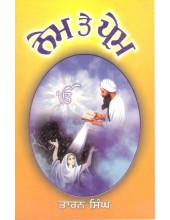 Nem Te Prem - Book By Taran Singh