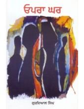 Opra Ghar - Book By Gurdial Singh