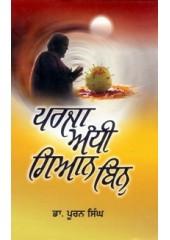 Parja Andhi Gyan Bin - Book By Dr Puran Singh