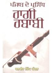 Punjab De Parsidh Ragi Rababi - Book By Balbir Singh Kanwal
