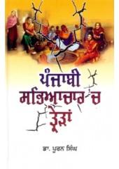 Punjabi Sabhiachar Vich Trairan - Book By Dr Puran Singh