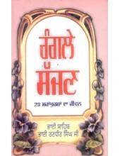 Rangle Sajjan - 23 Mahapurshan Da Jeevan - Book By Bhai Sahib Bhai Randhir Singh Ji