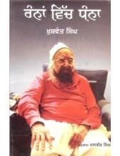 Ranna Vich Dhanna - Book By Khushwant Singh