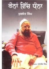 Ranna Vich Dhanna - Book By Khushwant Singh