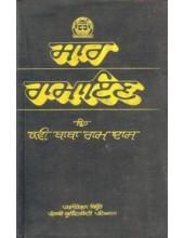 Saar Ramayan - Book By Kavi Baba Ram Dass
