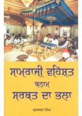 Samraji Vehshat Banam Sarbat Da Bhala - Book By Gurbachan Singh