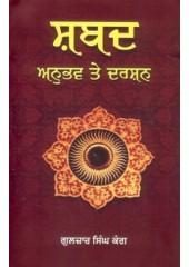 Shabad Anubhav Te Darshan - Book By Gulzar Singh Kang