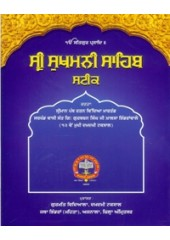 Shri Sukhmani Sahib Steek