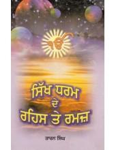 Sikh Dharam De Rahis Te Ramaz - Book Dr Taran Singh