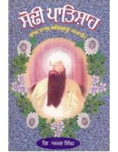 Sodhi Paatshahi - Book By Giani Amar Singh