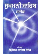 Sukhmani Sahib Steek - Book By Prof Sahib Singh