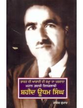 Bharat Di Azaadi Di Shama Da Parwana Mahan Gadhri Inklabi Shaheed Udham Singh - Book By Rakesh Kumar