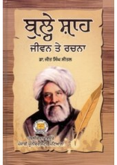 Bulle Shah (Jeevan Te Rachna ) - Boook By Dr. Jeet Singh Seetal