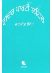 Gadar Party Lehar - Book By Jagjit Singh