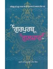 Gurpurab Gulzar Part 1  - Book By Bhai Vir Singh Ji
