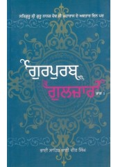 Gurpurab Gulzar Part 1  - Book By Bhai Vir Singh Ji