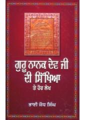 Guru Nanak Dev Ji Di Sikhya Te Hor Lekh - Book By Bhai Jodh Singh