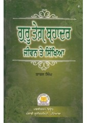 Guru Tegh Bahadur - Jeevan Te Sikhia - Book By Taran Singh