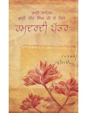 Hamdardi Pattar - Book By Bhai Vir Singh Ji