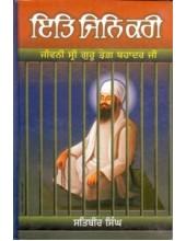 Iti Jin Kari - Life Of Sri Guru Tegh Bahadar  Ji - Book By Satbir Singh
