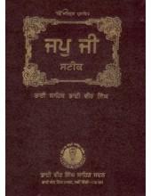 Jap Ji Steek (Hardcover) - Book By Bhai Vir Singh Ji