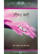 Jeevan Kanee - Book By Bhai Vir Singh Ji