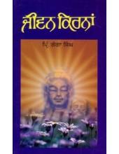 Jivan Kirnan - Book By Principal Ganga Singh