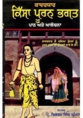 Kissa Pooran Bhagat - Book By Bikram Singh Ghuman