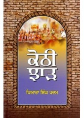 Kothi Jhar - Book By Piara Singh Padam