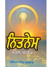 Nitnem Saral Steek - Book By Joginder Singh Talwara