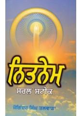 Nitnem Saral Steek - Book By Joginder Singh Talwara