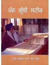 Panj Granthi Steek - Book By Bhai Vir Singh Ji