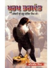 Purakh Bhagwant - Life of Sri Guru Gobind Singh Ji - Book By Satbir Singh