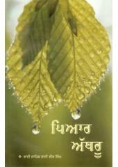 Pyar Athru - Book By Bhai Vir Singh Ji
