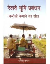 Railway Bhumi Parbandhan - Karoron Kamane Ka Sarot - Book By Rakesh Kumar