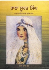 Rana Soorat Singh - Book By Bhai Vir Singh Ji