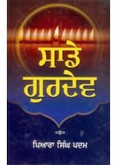 Sade Gurdev - Book By Piara Singh Padam
