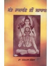 Sant Ramanand Ji Maharaj - Book By Dr Dharampal Singhal