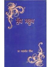 Shudh Saroop - Book By Dr Balbir Singh