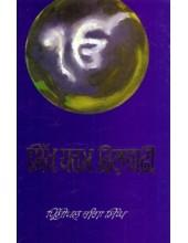 Sikh Dharam Philosophy - Book By Principal Ganga Singh