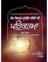 Sri Guru Granth Sahib Ji Di Pawan Puneet Bani Diyan Hath-Likhat Pracheen Biran Di Parikarma - Book By Manohar Singh Marco