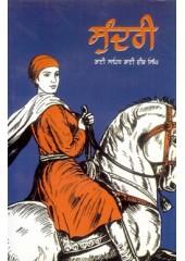 Sundri - Punjabi - Book By Bhai Vir Singh Ji